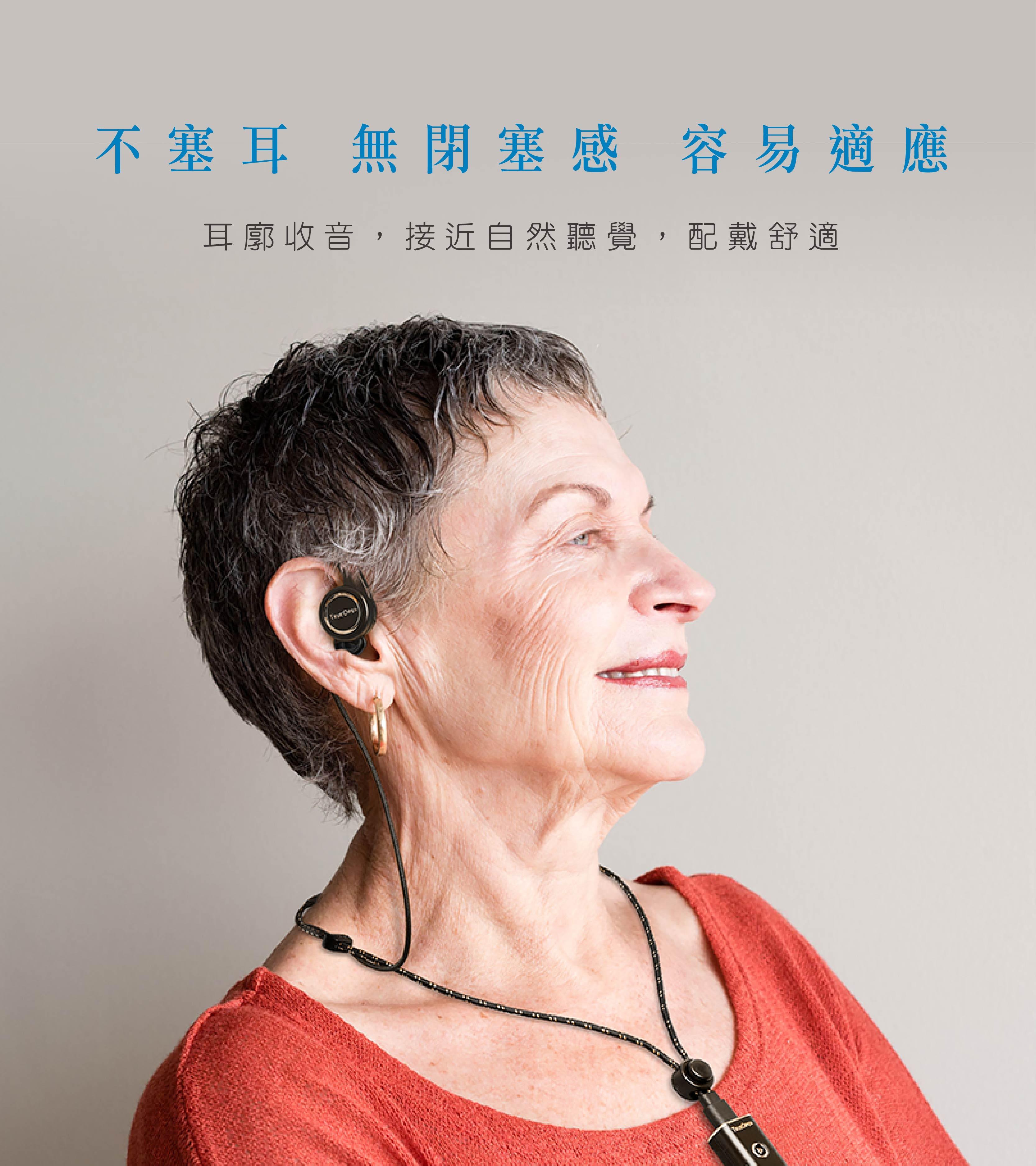 耳廓收音,接近自然聽覺,配戴舒適