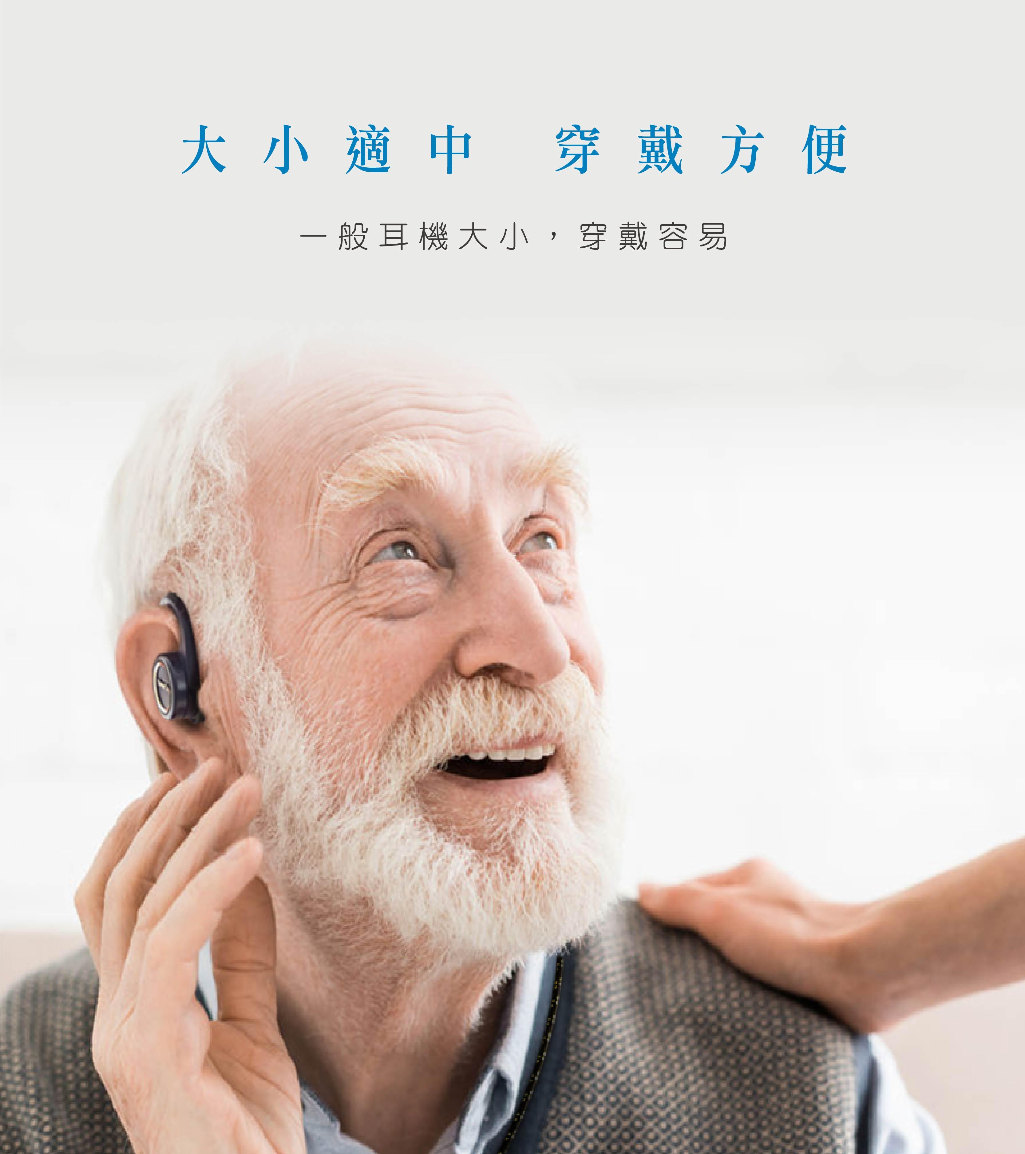 一般耳機大小,穿戴容易