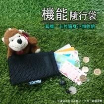 TOPLAY聽不累 機能隨行袋-耳機 收納 零錢包-[AC02-08]