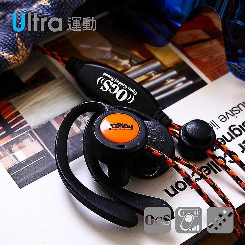 TOPlay聽不累 懸浮式 橘黑-運動風格 耳機推薦-[H133]