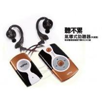 聽不累氣導式助聽器 [遠距收音利器] HM88豪華套裝 #熟齡專門機  #講堂助聽 #收看電視 #免持電話通話